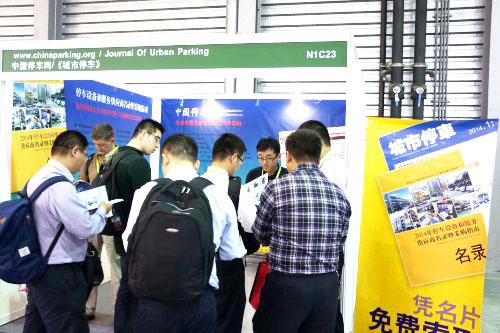 2014上海国际停车设备与技术展览会回顾