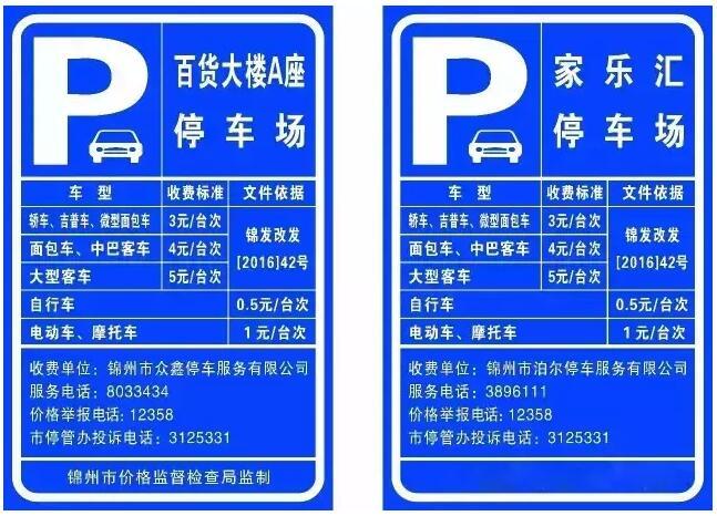 发改委:开放停车收费标准 由经营者自定