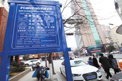 芜湖实行新停车收费标准 逃票车主不少(图) 2016-1-27