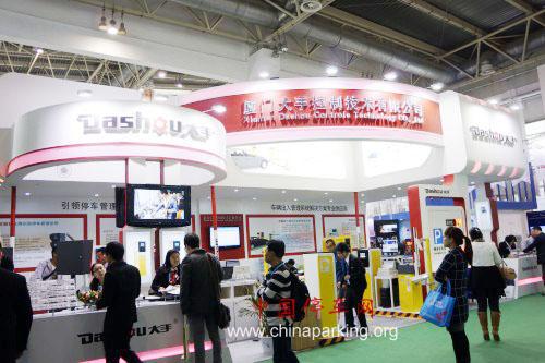 2014年北京安博会——互联网时代引领智能停车市场新发展