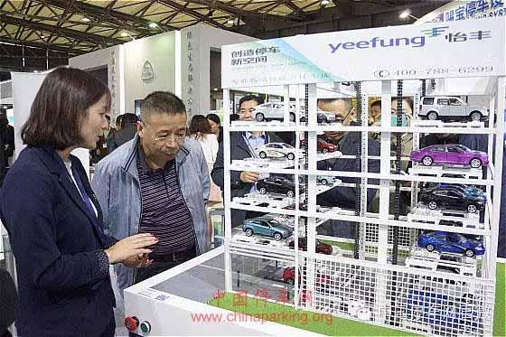 """""""中国制造2025""""规划下的城市停车的转型升级之路——2015上海国际绿色停车设备与技术展览会"""