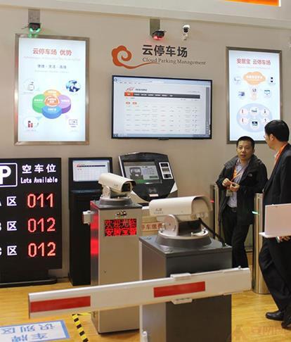 安居宝 云停车场 系统发力停车场O2O 图 资讯中心 中国停车网图片