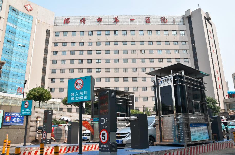 淄博第一人民医院停车场
